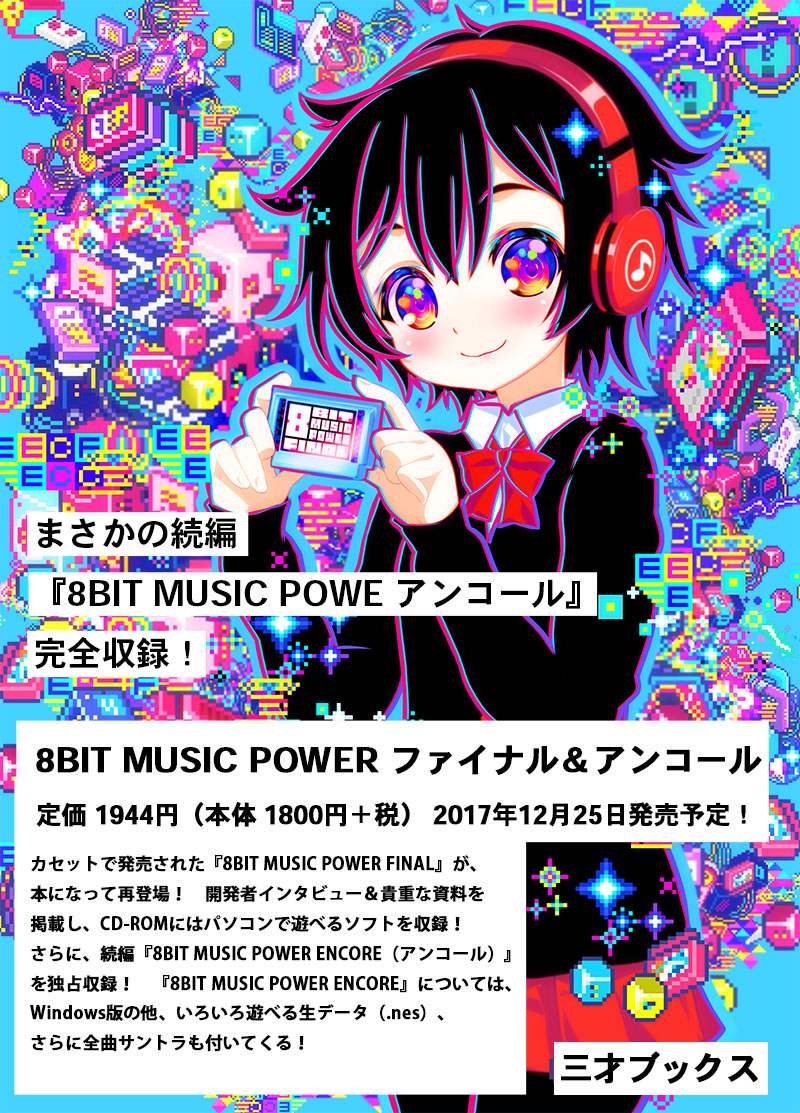 8bit music power final & encore